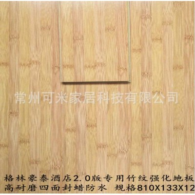 格林豪泰智選2.0/3.0酒店專用地板