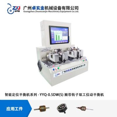 广州卓玄金微型电机转子两工位自动定位转子动平衡机