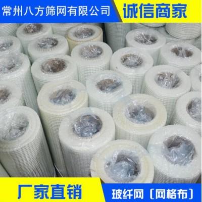 墻面防裂耐堿玻纖網格布