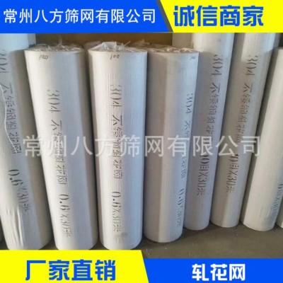 工業軋花網糧倉裝飾軋花網