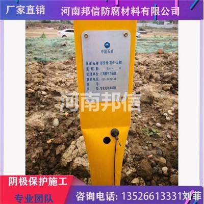 邦信承攬油氣集輸設施外加電流陰極保護施工管道絕緣接頭測試樁