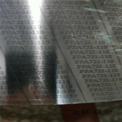 熱雙金屬5J1413低溫用雙金片FPA703-12