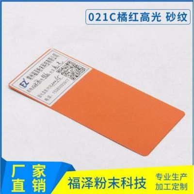 021C橘紅高光砂紋粉末