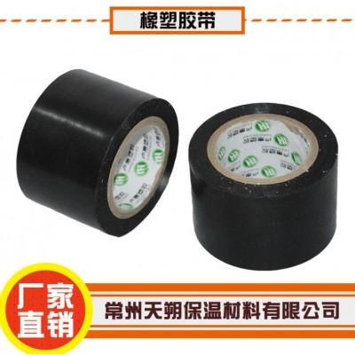 耐腐蚀橡塑胶带