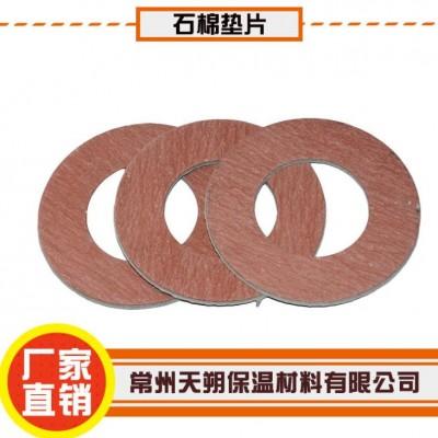 耐油耐高溫石棉墊片