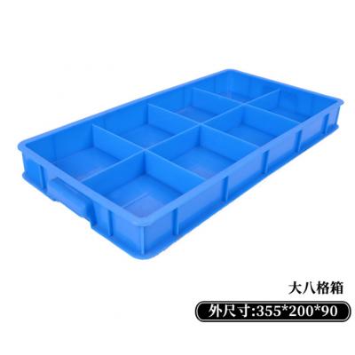 分隔塑料箱