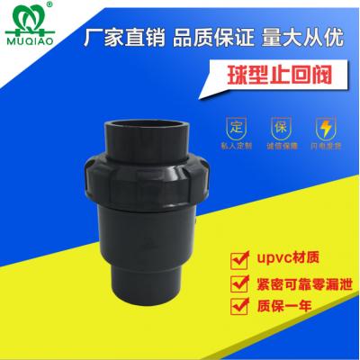 PVC球型止回阀DN15-100 pvc水止回阀