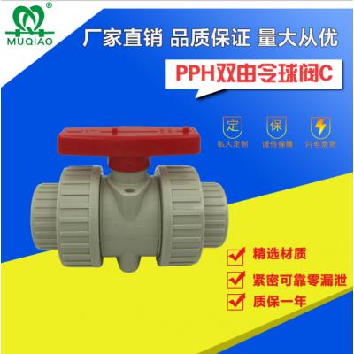 PPH双由令球阀DN80C PP米黄色球阀环琪款