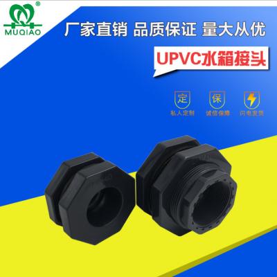 UPVC水箱接头DN15-100 水桶接头