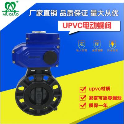 UPVC电动蝶阀DN300 自控电动蝶阀