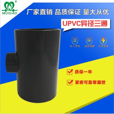 UPVC异径三通 PVC-U化工三通