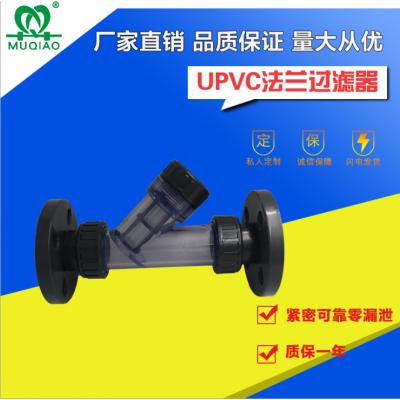 UPVC法兰过滤器DN32 防腐蚀酸碱法兰式过滤器