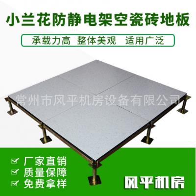 小蘭花陶瓷防靜電架空地板