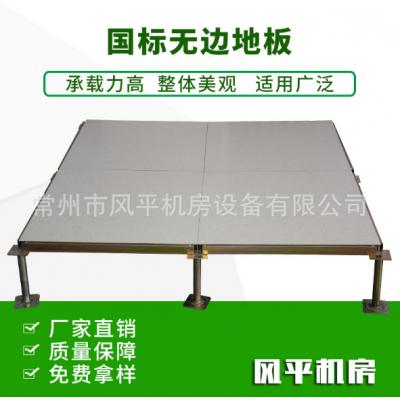 無邊防靜電架空活動地板
