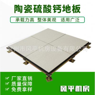 硫酸鈣架空地板