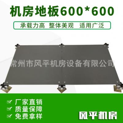 全鋼OA防靜電網絡地板