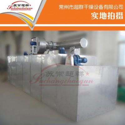 低溫網帶式干燥機