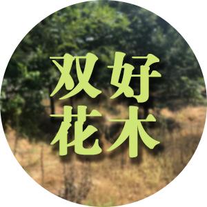 溧阳市双好花木有限公司