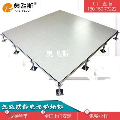 無邊防靜電地板機房地板全鋼活動地板陶瓷面地板PVC地板廠家