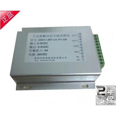 0-75mv 0-5v轉pwm傳感器 兩進兩出傳感器