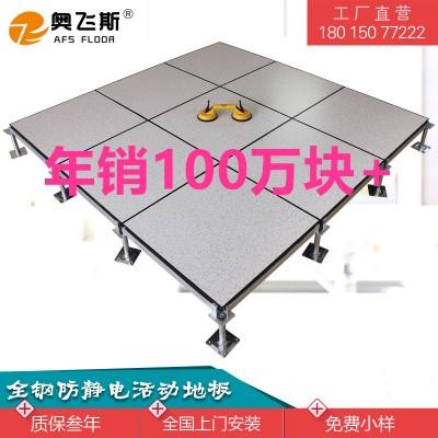 全鋼防靜電地板機房配電室靜電地板工廠直營抗靜電600*600