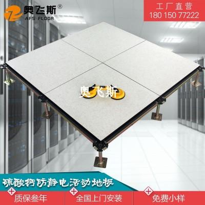 硫酸鈣防靜電地板機房地板硅酸鈣架空地板抗靜電地板廠家