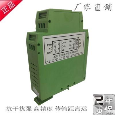 4-20ma 0-5v轉RS-485/232變送器