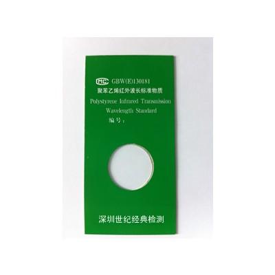 紅外波數標準物質(聚苯乙烯) GBW(E)130181