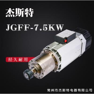 風冷電主軸 7.5KW