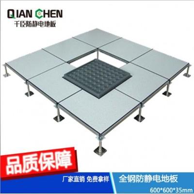 全鋼架空防靜電地板