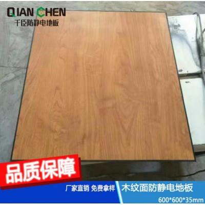 木紋防靜電地板