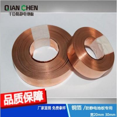 導靜電銅箔