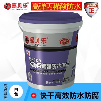 嘉貝樂BX700高彈丙烯酸防水涂料 水性環保 高彈抗裂