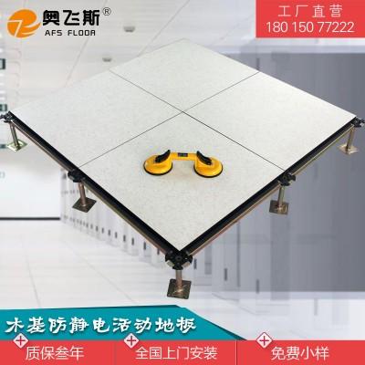 全鋼防靜電地板機房地板木基地板輕質抗靜電地板活動地板批發