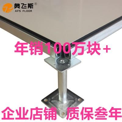 防靜電陶瓷地板瓷磚面活動地板陶瓷靜電地板 600*600