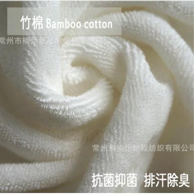 7030竹棉单面毛巾布