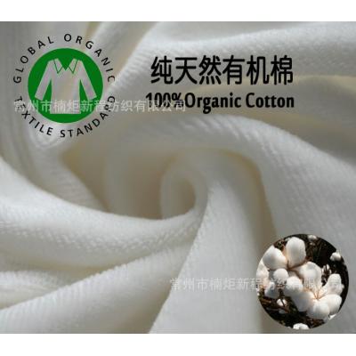 織造有機棉天鵝絨 Organic cotton