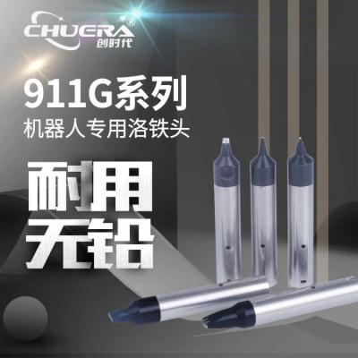 创时代厂家直销911G无铅环保洛铁头,自动焊锡机器人洛铁头