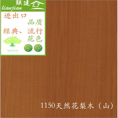 1150天然花梨木防火飾面板