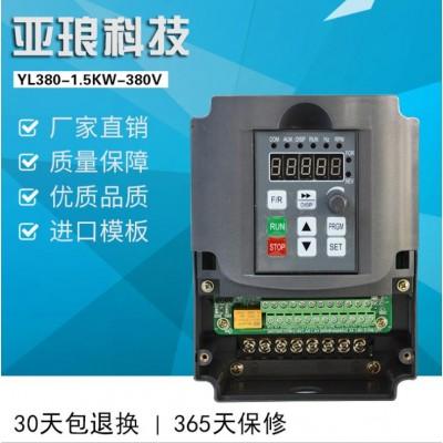 1.5KW三相變頻器