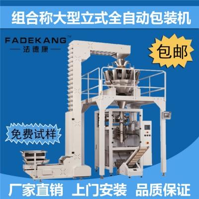 陶粒包裝機自動計量篩選落料設備法德康