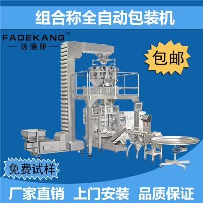 青豆包裝機豆類自動落料稱量超大型機械