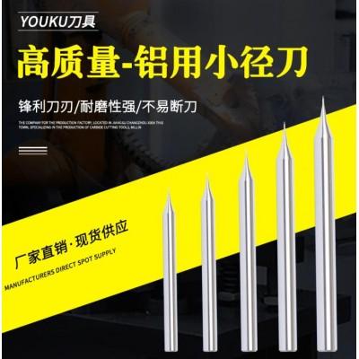 鎢鋼微小徑銑刀