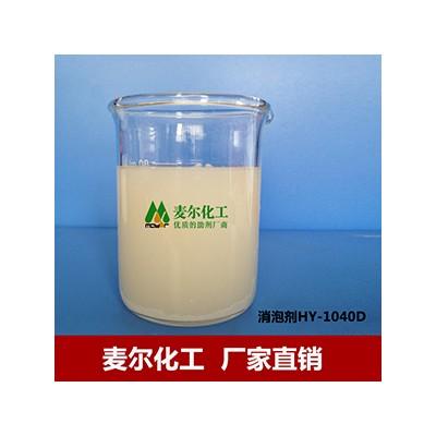 水性內外墻涂料用礦物油消泡劑廠家直銷