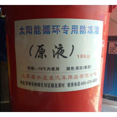 太陽能管道防凍液