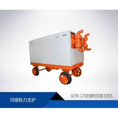 供應GL90-125防爆型雙液注漿機