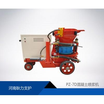 供應PZ-7D型混凝土噴漿機