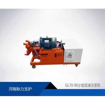 供應GL70-90小型雙液注漿機