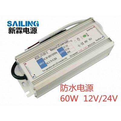 LED防水電源恒壓燈條燈帶防水驅動電源60W