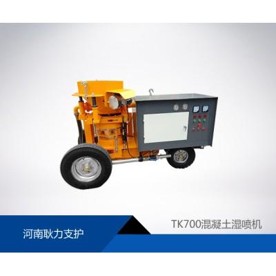 供應TK700混凝土濕噴機
